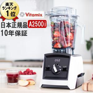 バイタミックス日本正規品A2500i