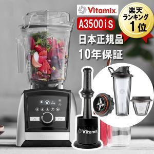 あすつく レシピ本+キッチン雑貨おまけ Vitamix バイタミックス A3500i 日本正規品 ス...