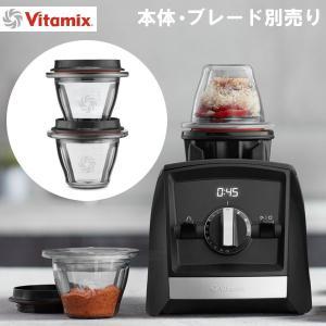 あすつく Vitamix バイタミックス Ascent アセント用 A3500i/A2500i用 ブ...
