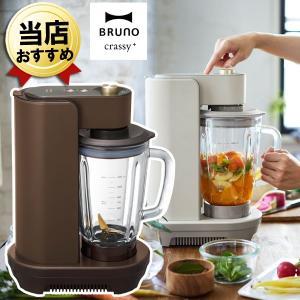 【ポイント10倍】【送料無料】 BRUNO crassy+ ブルーノ クラッシー ブルーノクラッシー...
