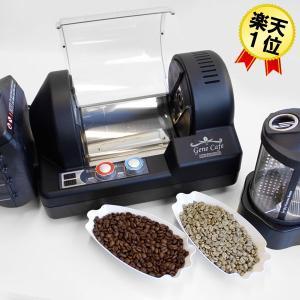 珈琲焙煎機コーヒーロースター Gene Cafe ジェネカフェ CBR-101A コーヒー豆 焙煎器 生豆 電動コーヒー焙煎機【送料無料】代引き不可|citygas