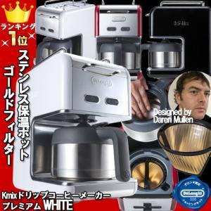 コーヒーメーカー デロンギKmix ドリップコーヒーメーカー プレミアムCMB5T-WH ホワイト白(ステンレス保温ポット・ゴールドフィルター)おしゃれ|citygas