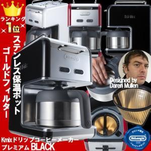 デロンギ コーヒーメーカー Kmix ドリップコーヒーメーカー プレミアムCMB5T-BK ブラック黒(ステンレス保温ポット・ゴールドフィルター)|citygas