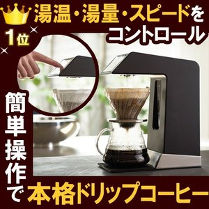 コーヒーメーカー ハリオ HARIO V60オートプアオーバー Smart7 EVS-70B スマートセブン スマート7 ドリップコーヒー  ガラスドリッパー|citygas