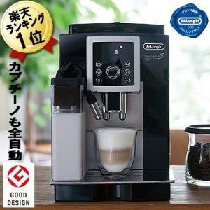 デロンギ全自動エスプレッソマシン(全自動コーヒーメーカー) ECAM23260SBN マグニフィカSカプチーノ スマート 送料無料|citygas