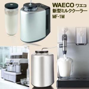 ワエコwaeco新型ミルククーラー MF-1M 【送料無料】 サエコ saeco 業務用エスプレッソマシン 全自動コーヒーメーカー用|citygas