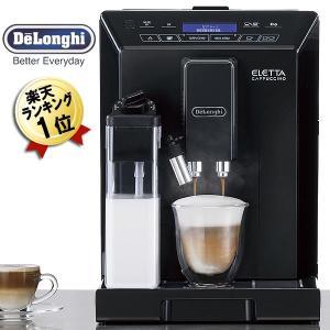 【あすつく】デロンギ全自動コーヒーメーカー ミル付き 全自動エスプレッソマシン エスプレッソマシーン エレッタ カプチーノ 【送料無料】ECAM44660BH 業務用|citygas