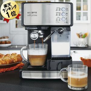 ミスターコーヒー カフェプリマ エスプレッソマシン全自動ミルク泡立て簡単カプチーノメーカー BVMCEM6601J エスプレッソメーカー エスプレッソマシン|citygas