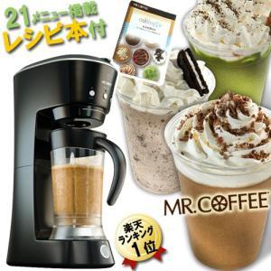 カフェフラッペ ミスターコーヒー 日本版21種のレシピ本付き MR.COFFEE 簡単フラペチーノ BVMCFM1J フラペチーノメーカー|citygas