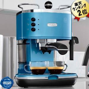 デロンギ エスプレッソマシーン アイコナECO310B コーヒーメーカー 人気|citygas