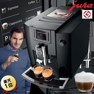 【新発売】全自動コーヒーメーカー JURA スイス製 ユーラ社 全自動エスプレッソマシン E6 【送料無料】エスプレッソマシーン|citygas