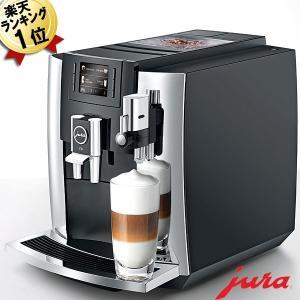 全自動コーヒーメーカーJURA  ユーラ社 全自動エスプレッソマシン E8  送料無料 エスプレッソ...