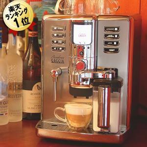 ガジア GAGGIA 全自動エスプレッソマシン アカデミア SUP038G 全自動コーヒーメーカー 送料無料 カプチーノメーカー カップおまけ付|citygas
