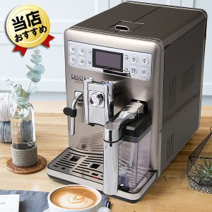ガジア GAGGIA 全自動エスプレッソマシン バビラ SUP046DG 全自動コーヒーメーカー エ...