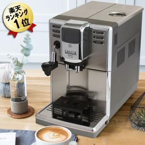 ガジア GAGGIA 全自動エスプレッソマシン アニマDX SUP043P 全自動コーヒーメーカー エスプレッソマシーン ミル付き コーヒーマシン カップおまけ付|citygas