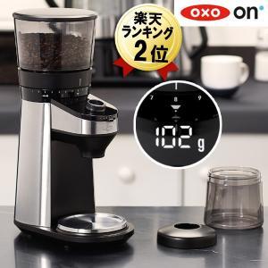 【送料無料】コーヒーグラインダー OXO ON オクソー オン バリスタブレイン スケール付グライン...