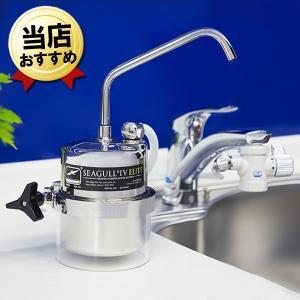 シーガルフォー浄水器 X-1DS 切替コックタイプ 浄水器 本体 シーガル4 切り替えコック 激安 浄水機【送料無料】【放射性物質除去 実証済み】|citygas