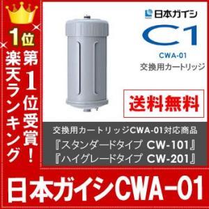 塩素測定試薬付き・浄水器 カートリッジ 日本ガイシ C1 シーワン 交換用カートリッジ CWA-01 浄水フィルター 浄水機 フィルター CW-101/CW-201用