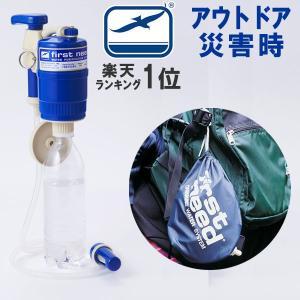 あすつく シーガルフォー 浄水器 ファーストニード XLE エリート 野外用 携帯浄水器 アウトドアや災害時の飲料水に 川の水 携帯用|citygas