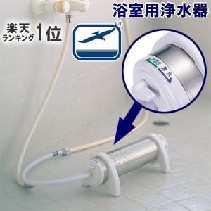 【正規品】シーガルフォー 浄水器 お風呂 バスシャワーシステム BSS-10 おふろ用浄水器 浴室浄水器|citygas