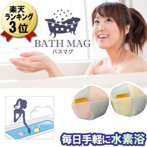 あすつく P10倍 水素風呂 マグネシウムde水素浴 バスマグ 2個セット 水素水 お風呂 水素 除菌 洗浄 消臭 BATH MAG|citygas