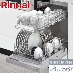 食器洗い機 リンナイ  食器洗い乾燥機 食洗機 フロントオープンタイプ 交換 取付 取替え 45cm ビルトイン RSW-F402C-SV (シルバー) citygas