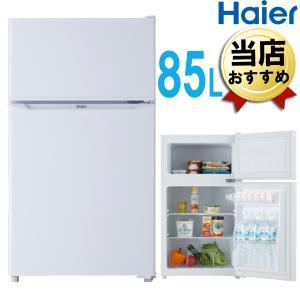 あすつく 即納 冷蔵庫 一人暮らし用 新品 コンパクト 小型...