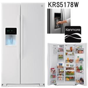 ケンモア kenmore アメリカ 大型冷蔵庫 (冷凍冷蔵庫)2ドア冷蔵庫 KRS5178W ホワイト白 583L 冷水ディスペンサー付【メーカー直送・代引き不可】観音開き|citygas