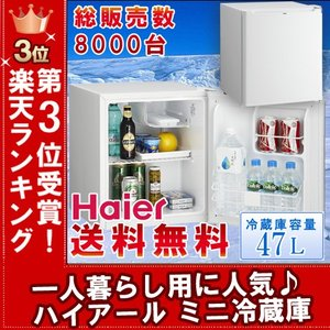冷蔵庫 コンパクト haier 小型 右開き ミニ ハイアー...