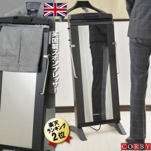 ズボンプレッサー 英国製 パンツプレッサー・ズボンプレス機 ...