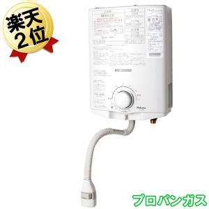 ガス湯沸かし器 小型湯沸かし器 プロパンガス LP パロマ PH-5BV 5号 ガス瞬間湯沸かし器 元止め式 湯沸し器 湯沸器 ガス瞬間湯沸器