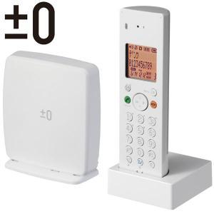プラマイゼロ ±0 DECT コードレス電話機 本体 プラスマイナスゼロ Z040-W ホワイト 白
