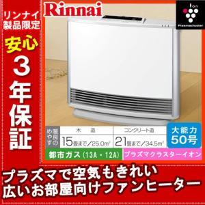 リンナイ ガスファンヒーター RC-N5801NP 東京ガス 空気清浄機能付 50号(15畳〜21畳)マットホワイト 【送料無料】|citygas