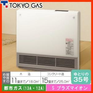 東京ガス ガスファンヒーター プラズマイオン付 35号(11〜15畳)NR-C235GFH-WH ホワイト 都市ガス用(13A・12A)デラックスタイプ