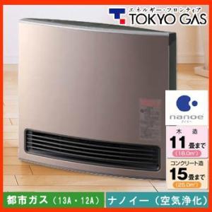 東京ガス ガスファンヒーター NR-C535XFH(GA) 都市ガス用ファンヒーター ガス暖房ストーブ (大阪ガス等)(木造11畳/コンクリート造15畳)  おすすめ|citygas