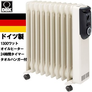 DBK オイルヒーター HEZ13/10KBH ドイツ製オイルヒーター 24時間タイマー 1300ワット【送料無料】【メーカー直送 時間指定・代引き不可】|citygas