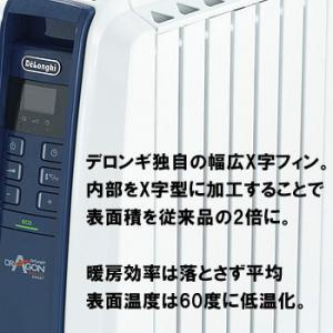 オイルヒーター デロンギ デロンギヒーター ドラゴンデジタルスマート 1200W QSD0712-MB 省エネタイプ 暖房|citygas|04