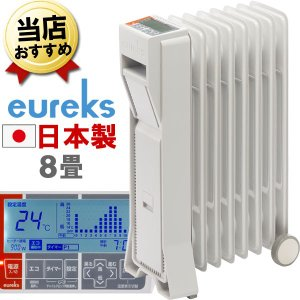 P10倍 あすつく 日本製 3年保証 オイルヒーター ユーレックス LFX8BH(IW) 1200W 最大8畳 液晶デジタル表示 アイボリーホワイト eureks 暖房器具 【送料無料】|citygas