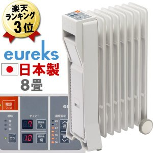あすつく P10倍  日本製 3年保証 オイルヒーター ユーレックス LF8BS(IW) 1200W 最大8畳 LEDデジタル表示 アイボリーホワイト eureks 暖房器具 暖房 送料無料|citygas