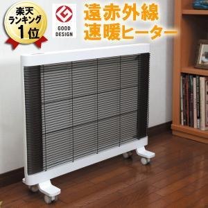 あすつく 遠赤外線パネルヒーター 日本製 3年保証 インターセントラル マイヒートセラフィ 900W ホワイト MHS-900B(W) 遠赤外線ヒーター 暖房器具 赤ちゃん|citygas