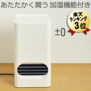 【送料無料】 プラスマイナスゼロ ±0 加湿セラミックファンヒーター プラマイゼロ XHH-X210-W ホワイト 電気ファンヒーター citygas