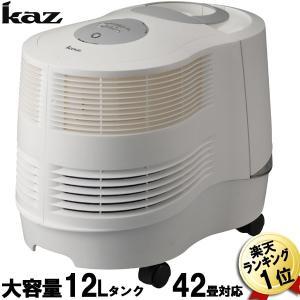 大型加湿器 Kazカズ 気化式加湿器 KCM6013A 大容量加湿器12リットル大型タンク 42畳ま...