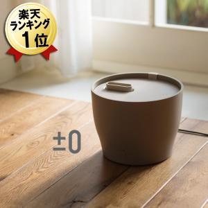 【送料無料】プラスマイナスゼロ ±0 スチーム式アロマ加湿器...