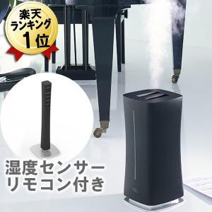 あすつく 加湿器 湿度センサー付きリモコン アロマ 〜14畳 Stadler Form Eva ブラ...