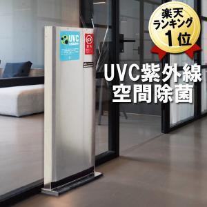 UVCウイルスキラー装置 #85956 約26畳まで 空間除菌 空気中の浮遊ウイルス・バクテリア・カビなどをUVC紫外線で除菌 【直送品・代引き不可・時間指定不可】 シティネットPayPayモール店