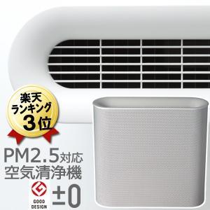 【あすつく】プラスマイナスゼロ ±0 デザイン 空気清浄機 ...