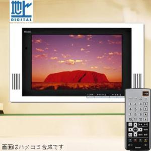 お風呂テレビ リンナイ浴室テレビ DS-1201HV(A) 防水おふろテレビ(地デジ対応)|citygas