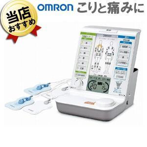 あすつく 電気治療器 低周波治療器 オムロン HV-F5000 マッサージ器 ギフト プレゼント 2...