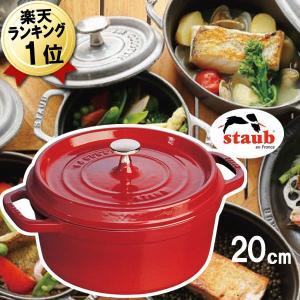 ストウブ staub ピコココット 鍋 ラウンドシチューパン 20cm 2.2L チェリーレッド IH対応 赤 無水鍋 両手鍋|citygas
