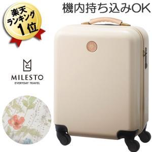 機内持ち込みOK スーツケース MILESTO キャリー キャビンサイズ MLS235-BE ベージュ|citygas